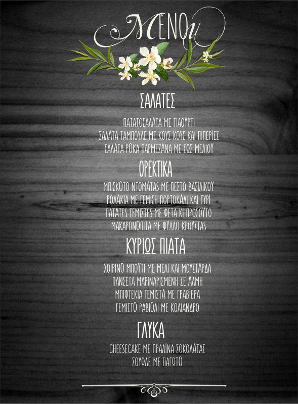 Μενού γάμου με λευκά άνθη σε μαύρο ξύλο