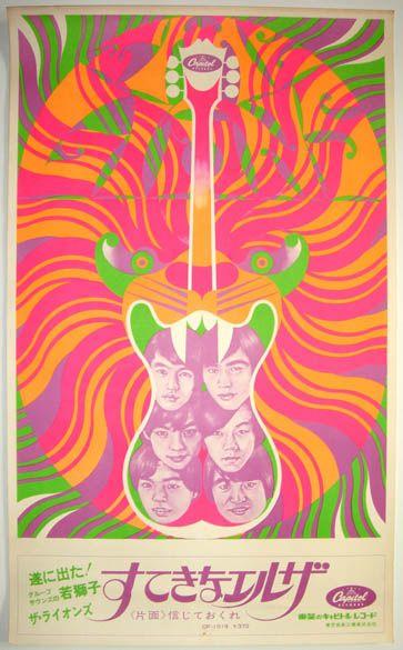 「ザ・ライオンズ」The Lions Poster 東芝キャピタル・レコード1968年(昭和43年)
