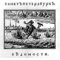 """The first issue of 'Vedomosti' - Peter the Great's """"Bulletin of Military and Other Affairs"""" - Russia's first newspaper"""