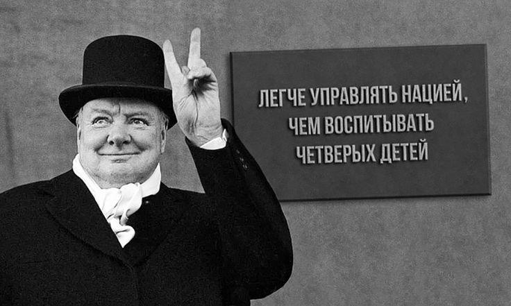 Мудрые цитаты сэра Уинстона Черчилля