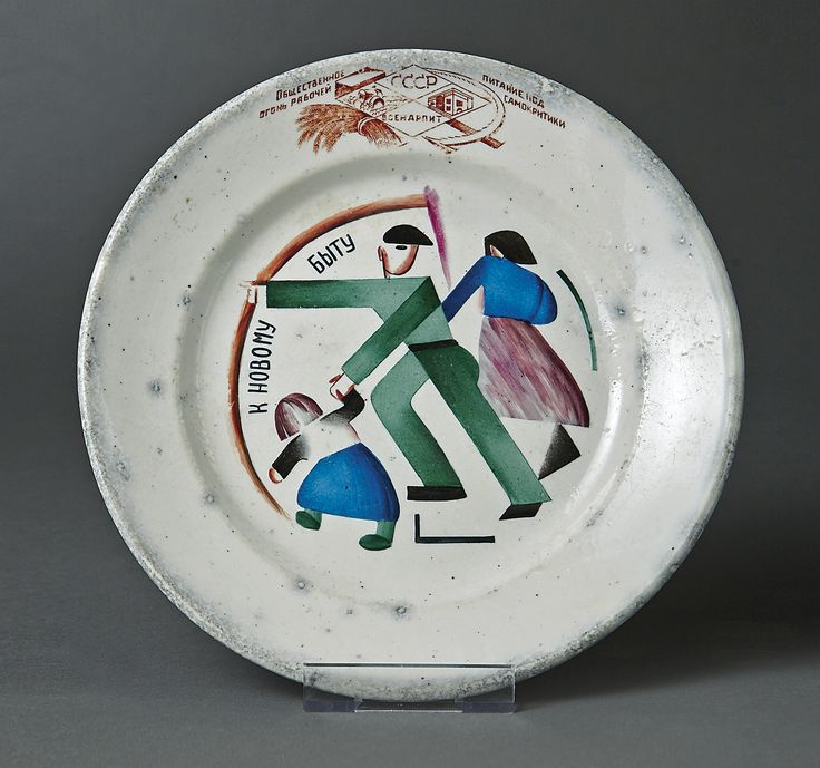 Russian Soviet period porcelain Agitation plate, State Porcelain Factory, St.Petersburg-Leningrad, 20th century. Glazed and polychrome décor with family on the background. Base with blue mark of hammer, sickle and gearwheel. Size 24 cm.