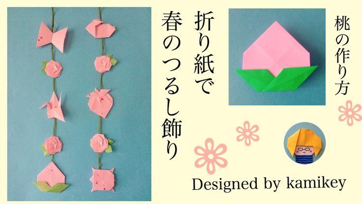 折り紙で春のつるし飾りと桃の作り方 Origami Peach and Japanese spring decoration