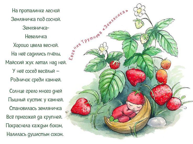 стихи земляничка ягодка артистка закончила