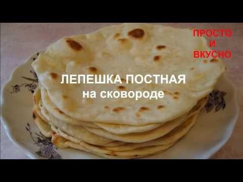 Лаваш дома. Лепешки Тортильяс для Тако - Простые рецепты Овкусе.ру
