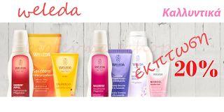 Προσφορά καλλυντικών Weleda Έκπτωση 20%