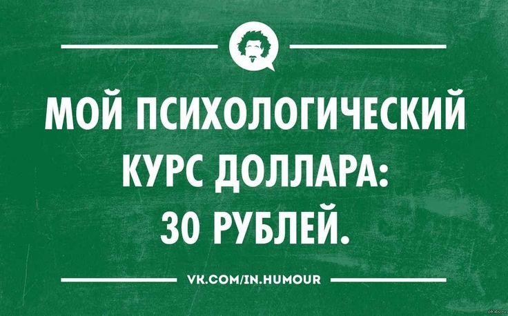 прикол про доллар и евро: 11 тыс изображений найдено в Яндекс.Картинках