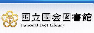 国立国会図書館-National Diet Library