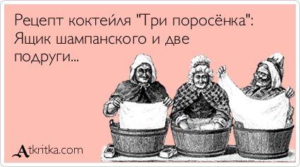 """Рецепт коктейля """"Три поросёнка"""": Ящик шампанского и две подруги..."""