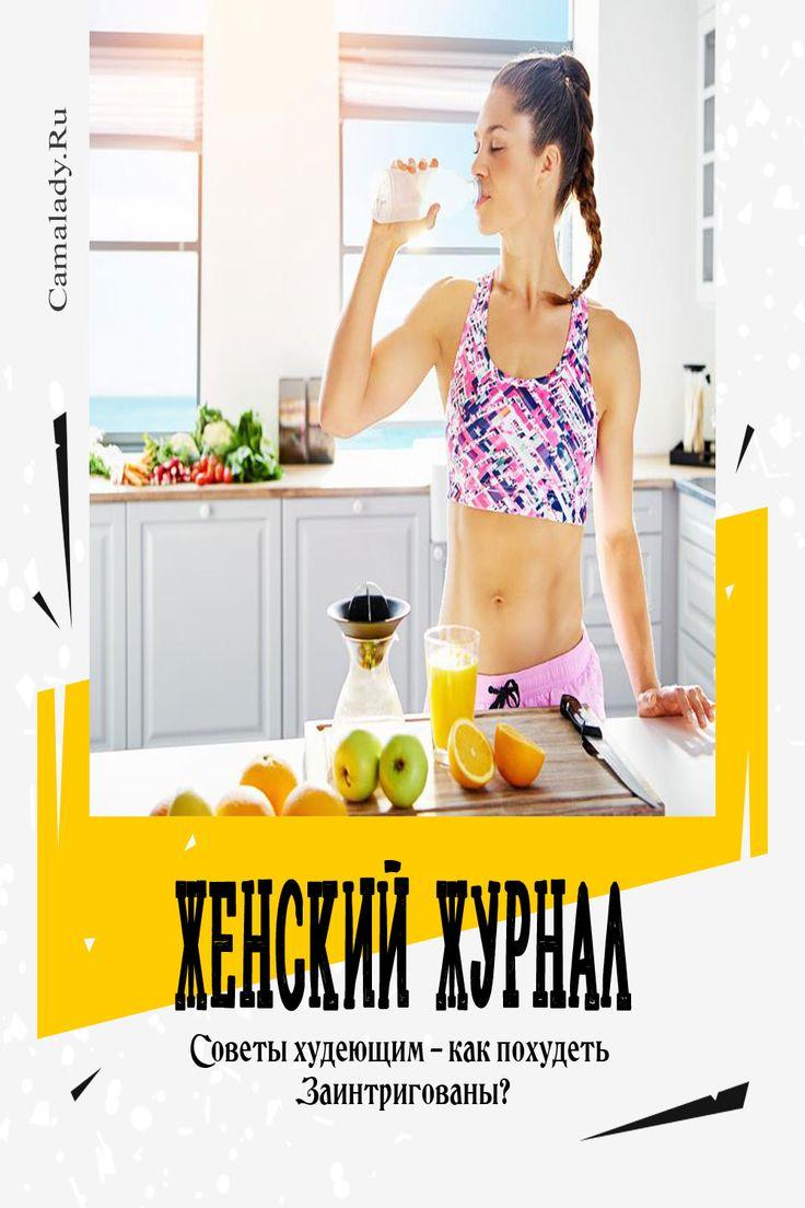 Домашние Советы Похудения. Советы диетолога для быстрого похудения