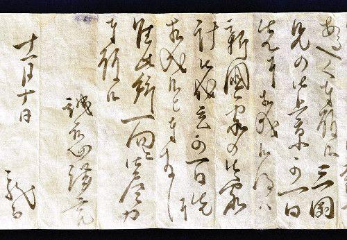 新たに見つかった坂本龍馬の手紙の一部。右から4行目から「新国家の御家計御成立が一日先に相成候」と書かれ、左端の日付の下には「龍馬」の署名がある