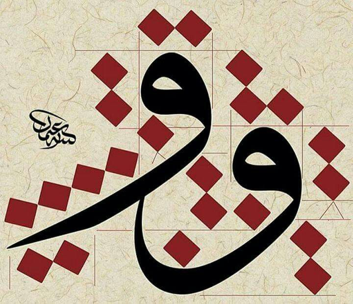 17 best images about islamic calligraphy rules on Rules of arabic calligraphy
