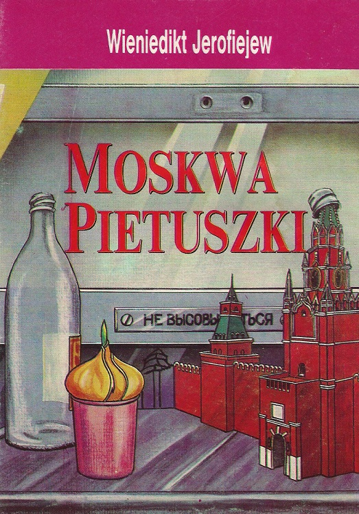 Jerofiejew, Moskwa–Pietuszki: love story po radziecku