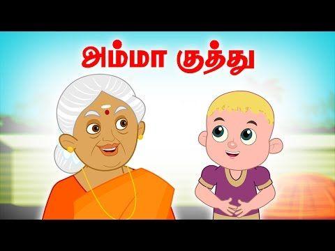 Amma Kuthu - அம்மா குத்து - Vilayattu Paadalgal - Chellame Chellam -Tamil Rhymes for Children - Tamil Kids Rhymes - Chellame Chellam Tamil Rhymes - Birds Rhymes For kids - விளையாட்டு பாடல்கள் - Baby Rhymes Tamil - Top Kids Rhymes - Nursery Rhymes - Tamil Rhymes Songs - Vilayattu Padalgal - Kids Tamil Songs