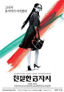Sympathy for Lady Vengeance (2005). Directed by Park Chan-wook  [Korean language] Third part of the Vengeance Trilogy