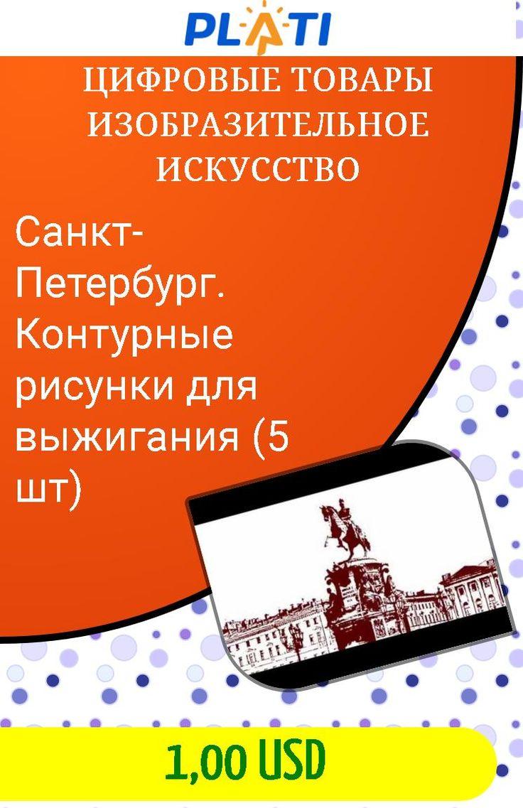 Санкт-Петербург. Контурные рисунки для выжигания (5 шт) Цифровые товары Изобразительное искусство