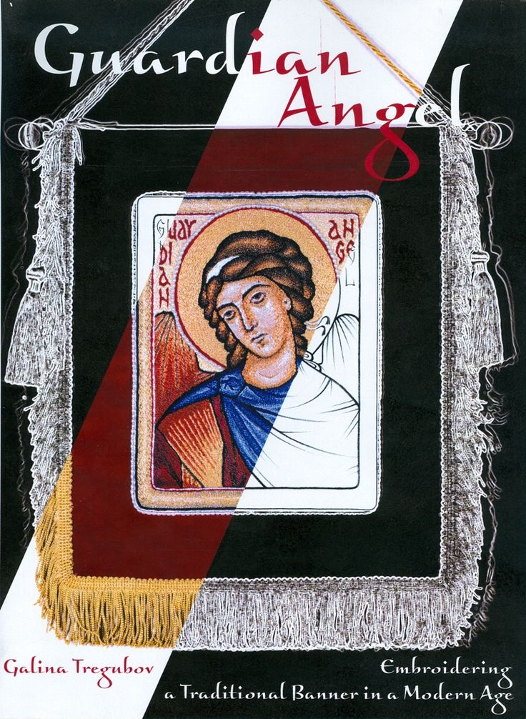 419 best sunday school images on pinterest sunday school crafts guardian angel icon ebook with instructions on how to embroider fandeluxe Epub