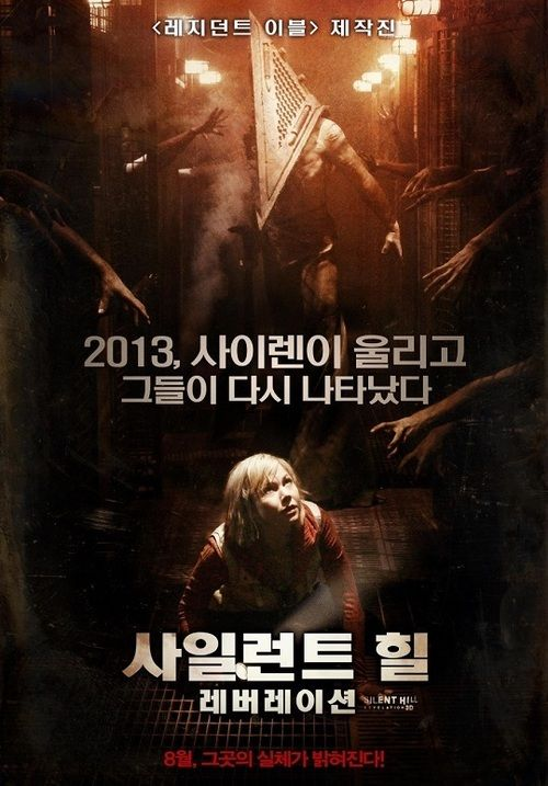 Silent Hill: Revelation 3D 【 FuII • Movie • Streaming