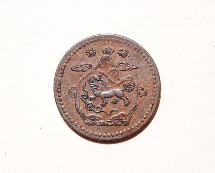 4a.   Obverse side of a Tibetan 5 Sho cash coin, ca 1948.