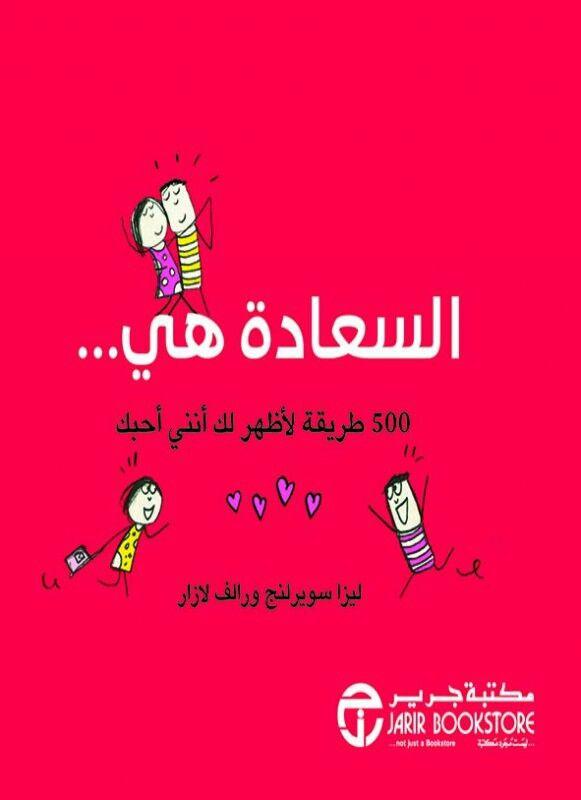 السعادة هي 500 طريقة لأظهر لك أنني أحبك ليزا سويرلنج رالف لازار Bookstore Arabic Books Books