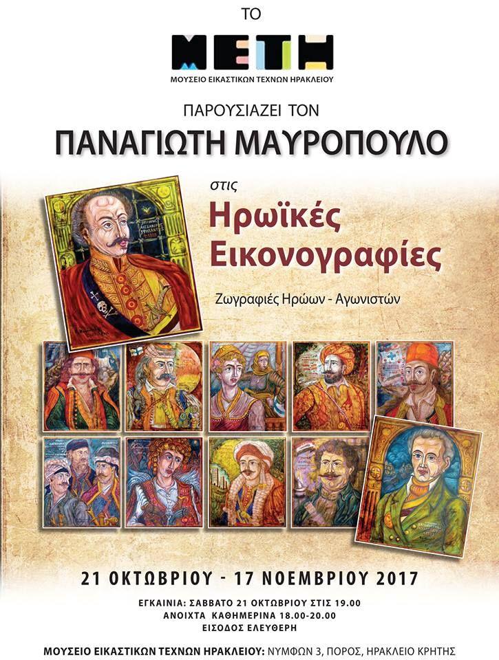 Ο Παναγιώτης Σπ. Μαυρόπουλος παρουσιάζει τα έργα του, στο μουσείο εικαστικών Τεχνών στο Ηράκλειο Κρήτης