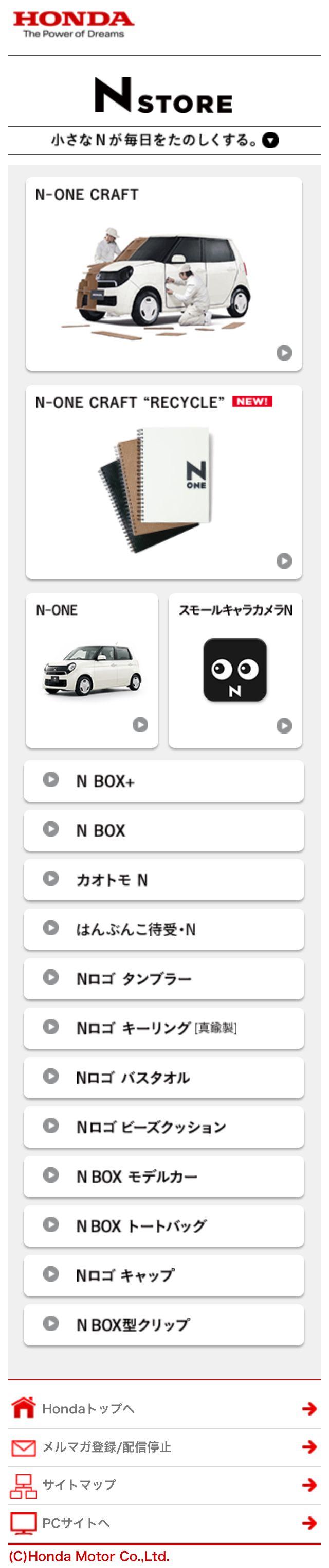 http://sp.honda.co.jp/honda/dream.honda.co.jp/N/