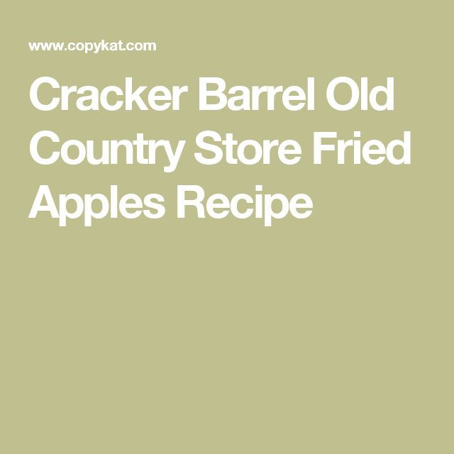 Cracker Barrel Old Country Store Fried Apples Recipe