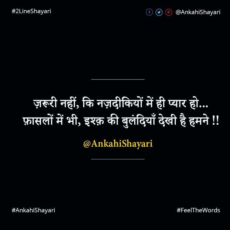 ज़रूरी नहीं कि नज़दीकियों में ही प्यार हो #AnkahiShayari #FeelTheWords #2LineShayari