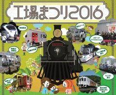 JR九州の小倉総合車両センターで10月16日日に工場まつり2016が開催されます 会場では車両展示や車体上げ実演のほかミニSLミニ新幹線運行落書き列車車両部品販売バナナの叩き売りなどのステージイベント等々世代を問わず楽しめるイベントが行なわれますよ 家族で遊びに行ってみよう  tags[福岡県]