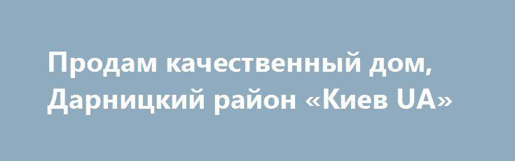 Продам качественный дом, Дарницкий район «Киев UA» http://www.pogruzimvse.ru/doska232/?adv_id=7013 Свободная продажа. Документы в наличии 265 000 у.е. До метро Бориспольская 2 км. Продаётся по выгодной цене качественный, теплый, дом в Киеве общей площадью 340 м2. Коттедж, кирпич, 3 уровня, гостиная 40 м², кухня столовая с выходом на террасу, 3 спальни, 2 санузла - 120 м². Кинозал, спортзал, гараж - 24 м². Все под отделку. Земельный участок 10 соток - ровный, облагорожен, газон, тротуар…