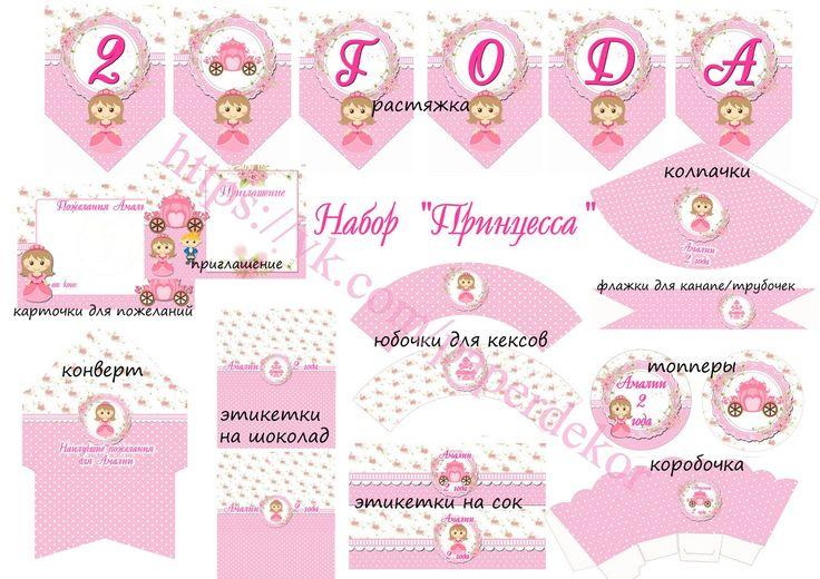 набор на день рождения принцесса -  шаблоны для печати - бесплатные шаблоны - день рождения в стиле принцесса - бесплатный набор для оформления кенди бара