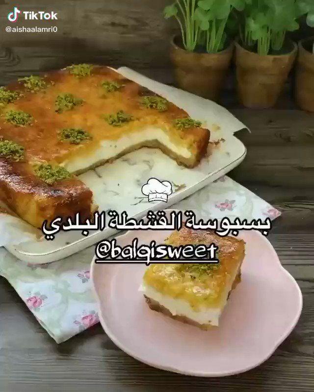 س هام On Twitter اجمل طبخه رمضانيه سويتها مليون الف مره لذيذة In 2021 Food Recipes Breakfast