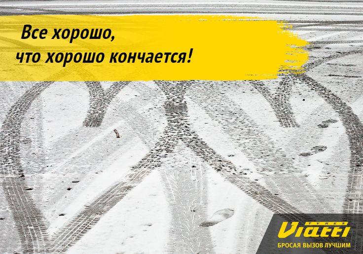 Как сказал бы известный классик: «Каждый водитель счастлив по-своему, все водители несчастны одинаково, когда прокалывают колесо».   Каким бы неожиданным ни был Ваш «роман» с дорогой, все хорошо, что хорошо кончается! Ведь поврежденные шины всегда можно починить и заменить на новые с расширенной гарантией Viatti.  #viatti #viatti_шины #шиныviatti #виатти #шины #авто #auto #автомобиль