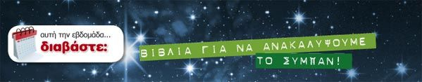 προτάσεις παιδικών βιβλίων με θέμα την αστρονομία
