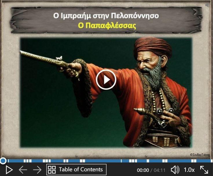 Ο Ιμπραήμ στην Πελοπόννησο - ο Παπαφλέσσας (βιντεομάθημα)