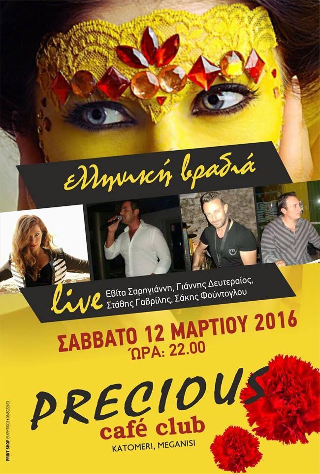 Live Greek Night - Carnivla Spirit!