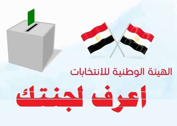 استعلم عن لجنتك رابط الاستعلام عن اللجنة الانتخابية بالرقم القومي Gaming Logos Logos Egypt