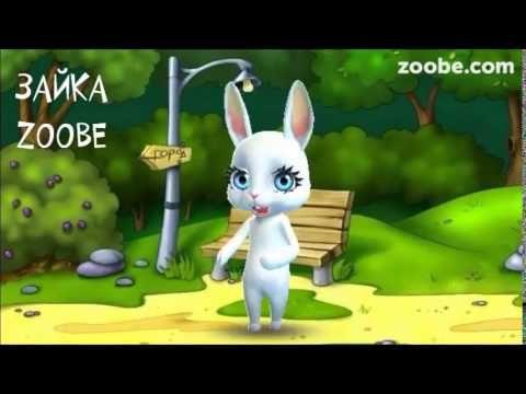 Zoobe Зайка Жениха себе ищу - YouTube