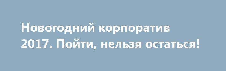 Новогодний корпоратив 2017. Пойти, нельзя остаться! http://aleksandrafuks.ru/category/event/  Наиболее распространенным и, возможно, наиболее удачным вариантом при выборе места, где отмечать Новый год всей дружной компанией сотрудников, является Корпоратив в ресторане. Для того, чтобы остановить свой выбор на чем-либо конкретном, стоит обратить внимание на определенные моменты. http://aleksandrafuks.ru/новогодний-корпоратив-2017/ Например, для начала стоит отобрать подходящие по тематике и…