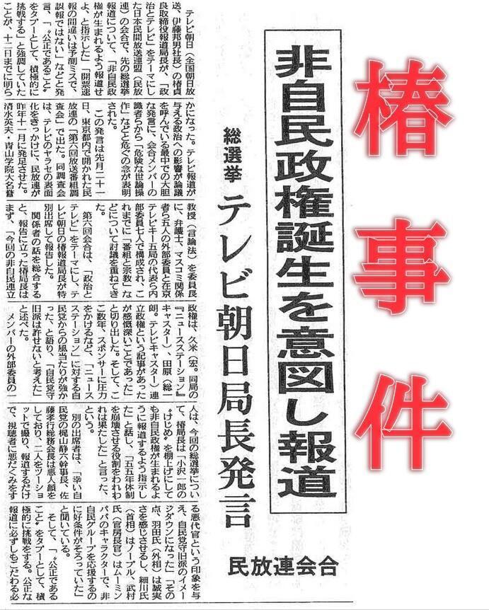 【日本の敵 : 椿事件←で検索!】メディアツイート: 護国貫徹 バッキー(@backy78)さん | Twitter / 発想がアナーキスト。反政府主義者。反社会的組織。→その正体が敵国のスパイ/テロリストだとしたら…?