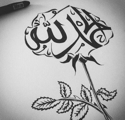 الحمد لله - Alhamdulillah