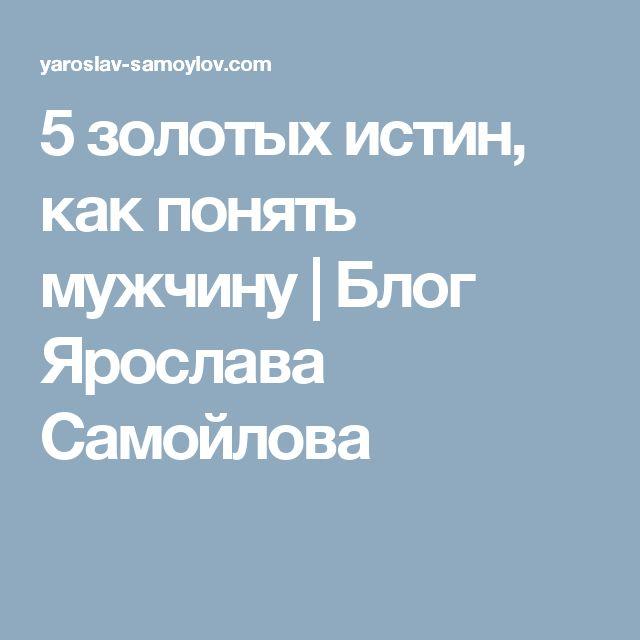 5 золотых истин, как понять мужчину   Блог Ярослава Самойлова