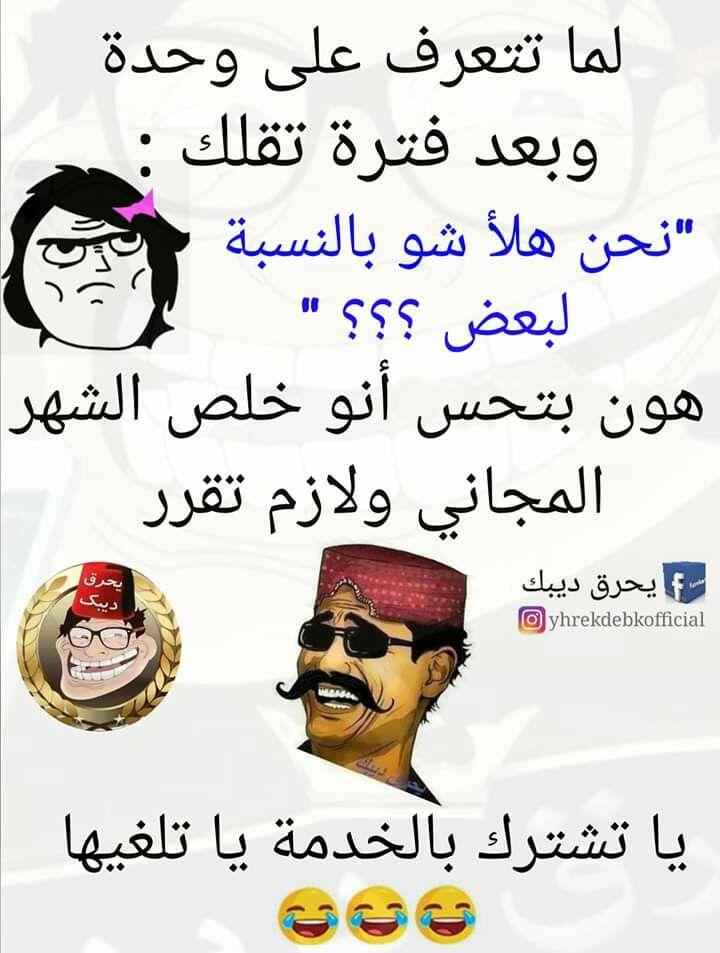 تمبات نيودوس نيودوس كوميك ميمز صور مضحكة صور تعليقات فيسبوك صور للفيسبوك صور ترحيب تيمب سوري صور فيس مضحكة صور 18 مضحكة تمبا Movie Posters Fun Poster