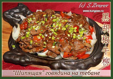 Шипящая говядина на тебане (рецепт с фото) | Китайская кухня