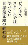 【入山 章栄】ビジネススクールでは学べない世界最先端の経営学