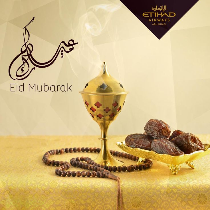 Etihad Airways Eid Mubarak