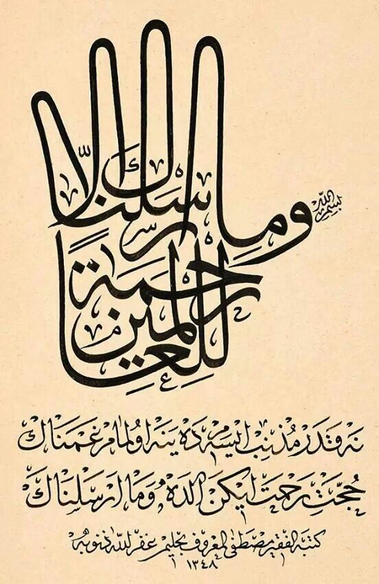Al-Anbiyyaa, verse 107 And We [Allaah] have not sent you, [O Muhammad], except as a mercy to the worlds.