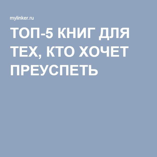 ТОП-5 КНИГ ДЛЯ ТЕХ, КТО ХОЧЕТ ПРЕУСПЕТЬ