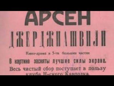 Арсен Джорджиашвили  - 1921  Исторический советский немой фильм