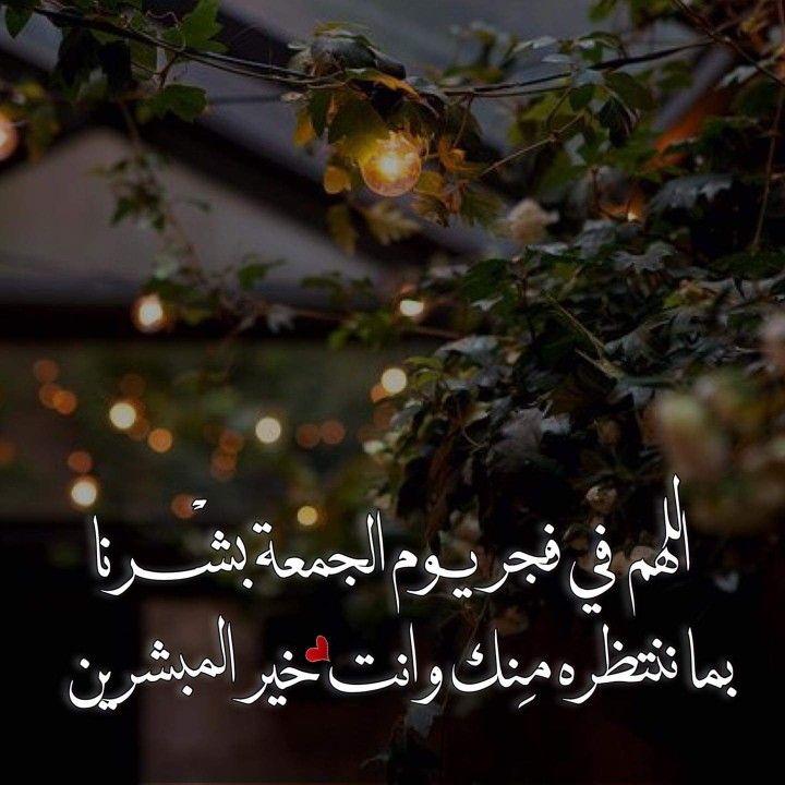 أجمل العبارات ليوم الجمعة Beautiful Morning Messages Good Morning Greetings Good Night Messages