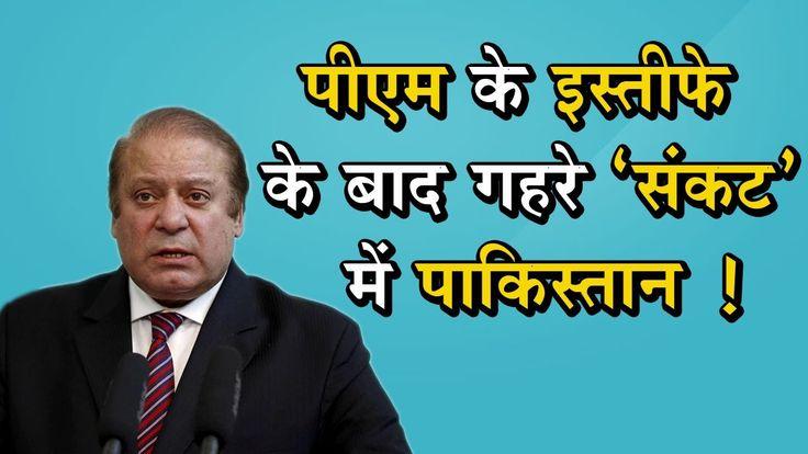 अस्थिर Pakistan कहीं India पर हमला न कर दे, Border पर सेना Alert !!  https://www.youtube.com/watch?v=3xjsQ-_ZG9Y